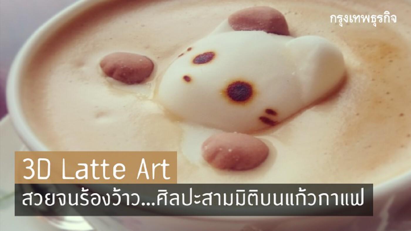 สวยจนร้องว้าว! '3D Latte Art' ศิลปะสามมิติบนแก้วกาแฟ