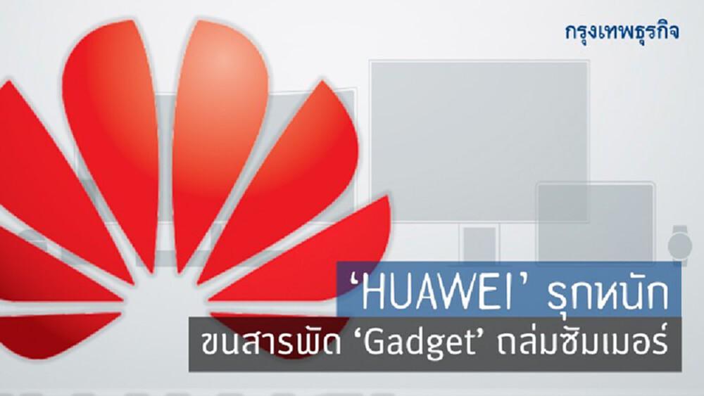 'HUAWEI' รุกหนัก ขนสารพัด 'Gadget' ถล่มซัมเมอร์