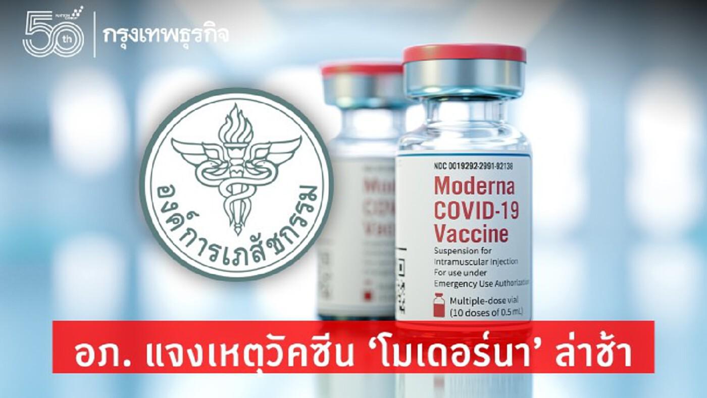 องค์การเภสัชฯ แจงปม 'โมเดอร์นา' ล่าช้า ทำไมยังไม่เซ็นสัญญา-ได้วัคซีนเมื่อไร?