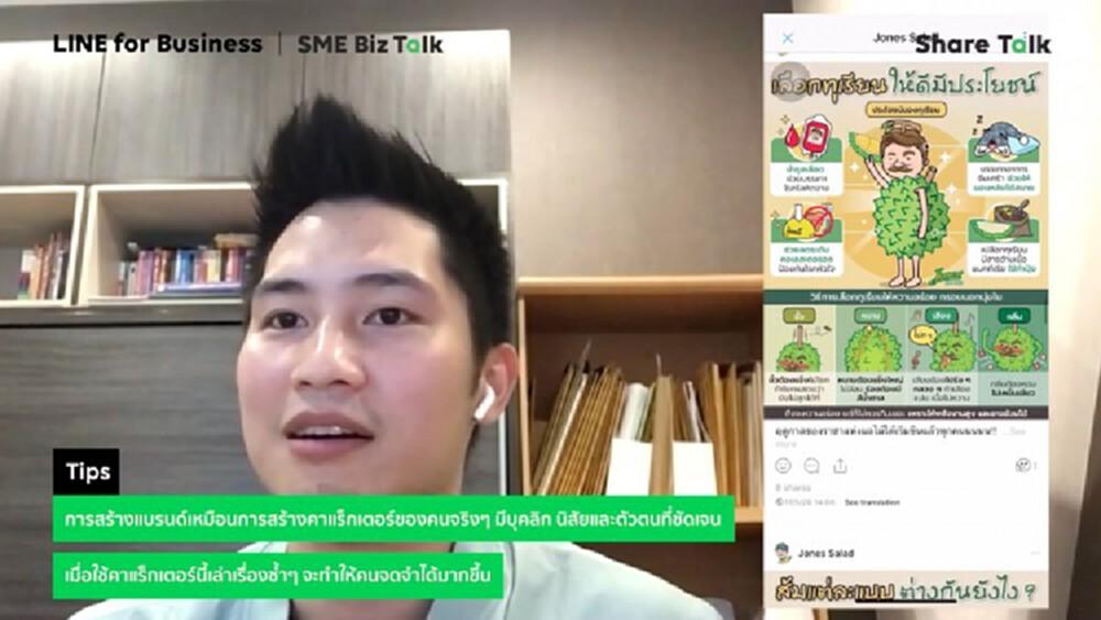 'ไลน์' ชวน '2 ร้านดัง' ผ่า 'ทางรอด' ร้านอาหาร แนะสร้างตัวตนออนไลน์ให้กระหึ่ม!