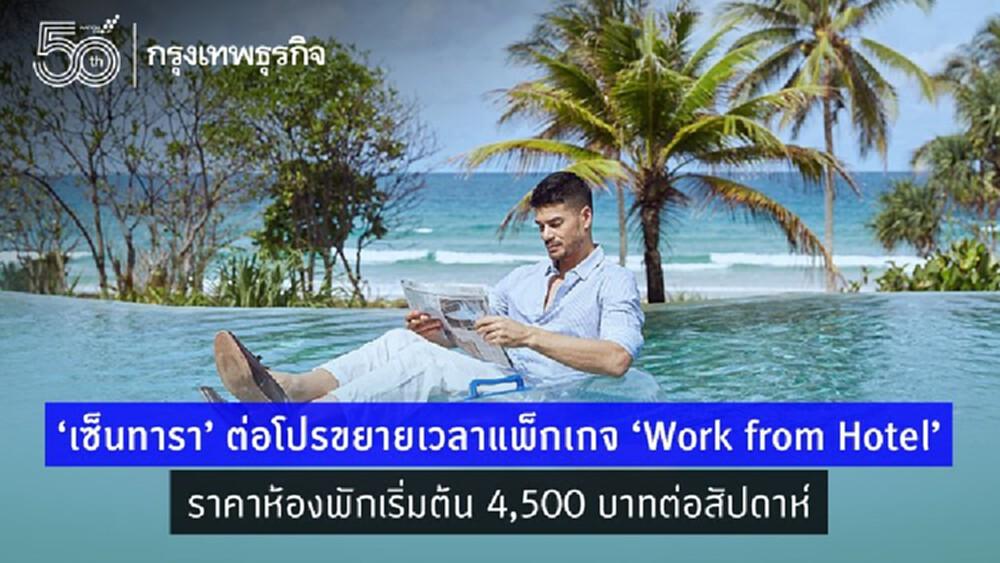 'เซ็นทารา' ต่อโปรขยายเวลาแพ็กเกจสุดฮอต'Work from Hotel'  ราคาห้องพักเริ่มต้น4,500บาทต่อสัปดาห์