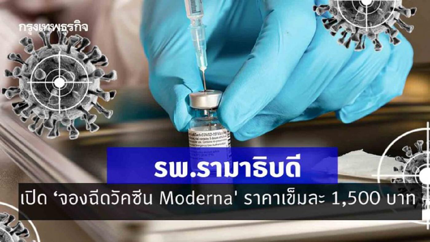 เริ่มแล้ว! รพ.รามาธิบดีเปิด 'จองฉีดวัคซีน Moderna'ราคาเข็มละ 1,500 บาท