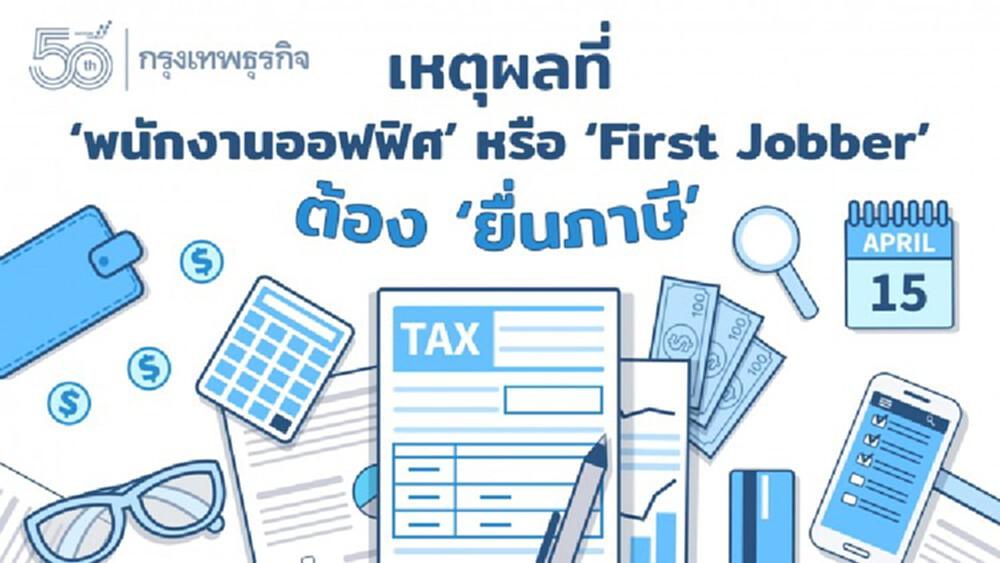 ทำไมต้อง 'ยื่นภาษี' ตอบคำถามสำหรับ 'มนุษย์ออฟฟิศ' หรือ 'FirstJobber'