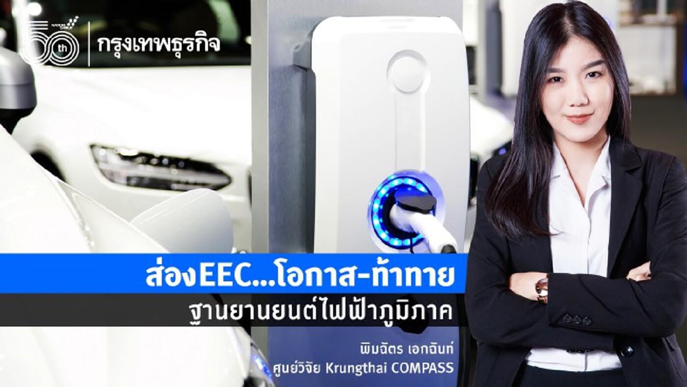 ส่องEEC…โอกาส-ท้าทาย     ฐานยานยนต์ไฟฟ้าภูมิภาค