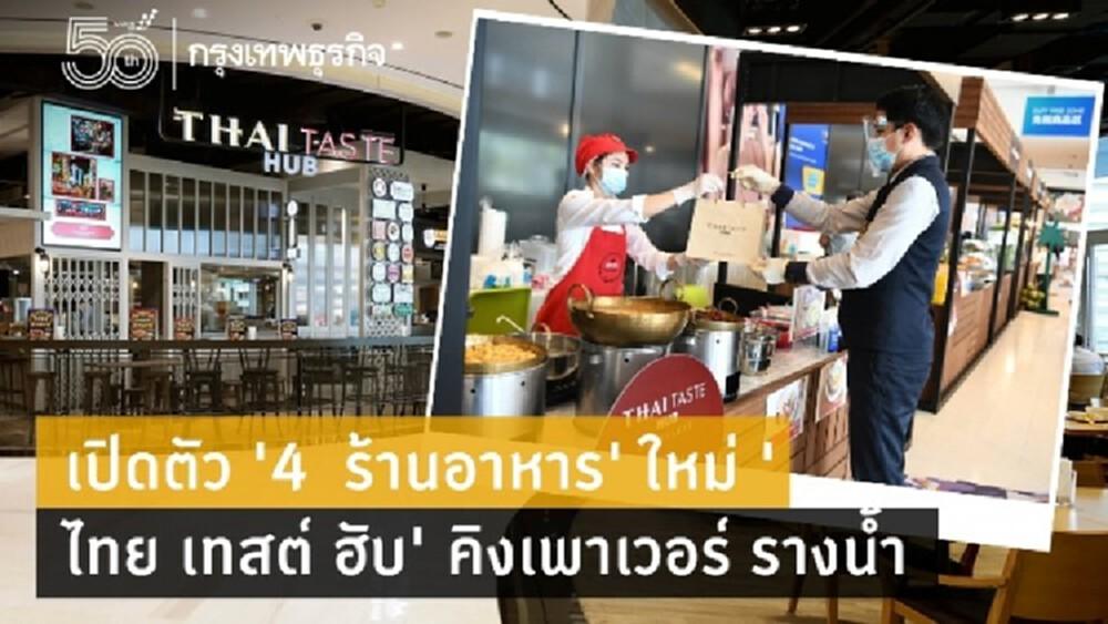 เปิดตัว '4 ร้านอาหาร' ใหม่ 'ไทย เทสต์ ฮับ'  คิง เพาเวอร์ รางน้ำ
