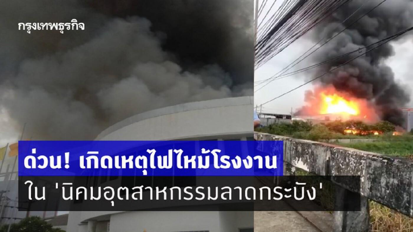 ด่วน! เกิดเหตุไฟไหม้โรงงานภายใน 'นิคมอุตสาหกรรมลาดกระบัง' อาคารเริ่มมีการทรุดตัว