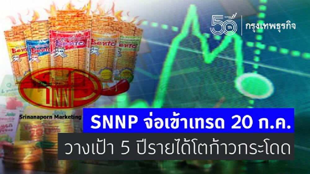 SNNP จ่อเข้าเทรด 20 ก.ค. วางเป้า 5 ปีรายได้โตก้าวกระโดด