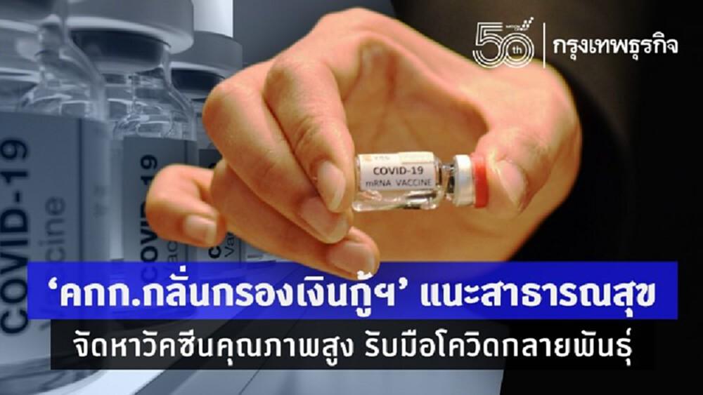 เปิดความเห็น 'คกก.กลั่นกรองเงินกู้ฯ' แนะซื้อวัคซีนคุณภาพสูงรับมือ 'โควิดกลายพันธุ์'