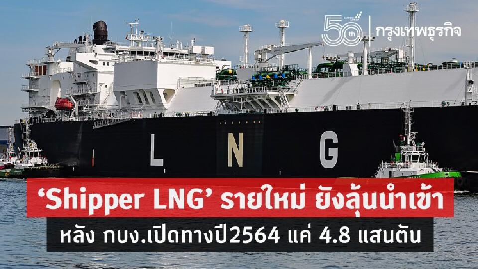 'Shipper LNG' รายใหม่ ยังลุ้นนำเข้า หลัง กบง.เปิดทางปี2564 แค่ 4.8 แสนตัน