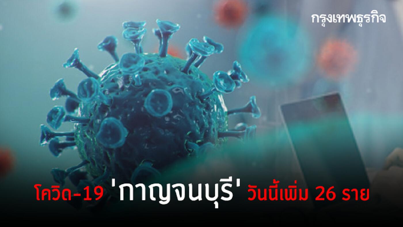 โควิด-19 'กาญจนบุรี' วันนี้เพิ่ม 26 ราย