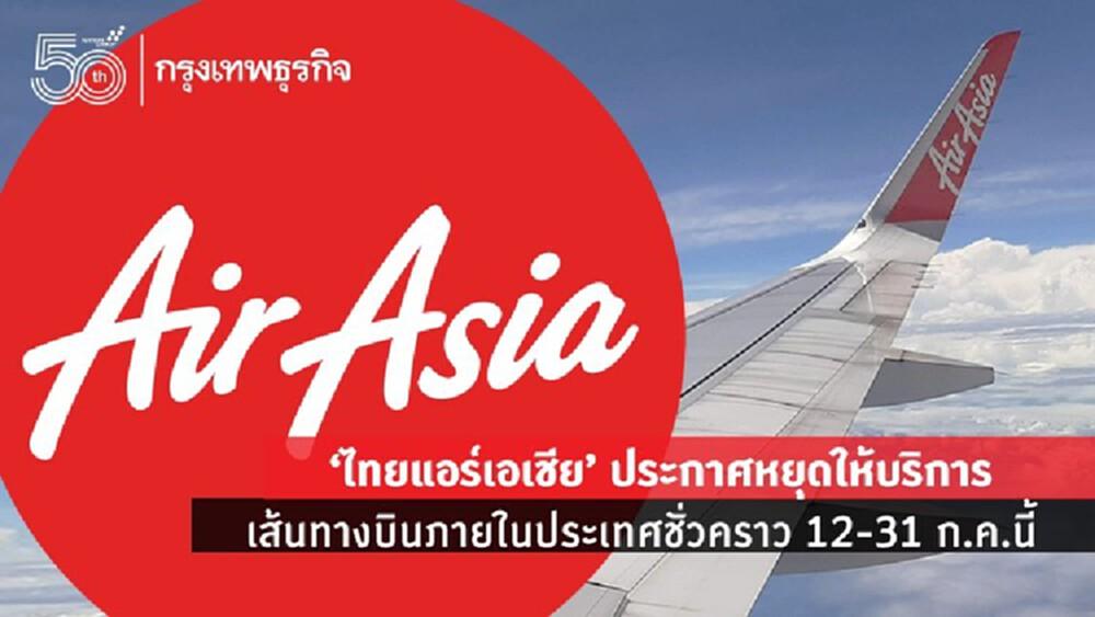 'ไทยแอร์เอเชีย' ประกาศหยุดให้บริการเส้นทางบินภายในประเทศชั่วคราว 12-31 ก.ค.นี้