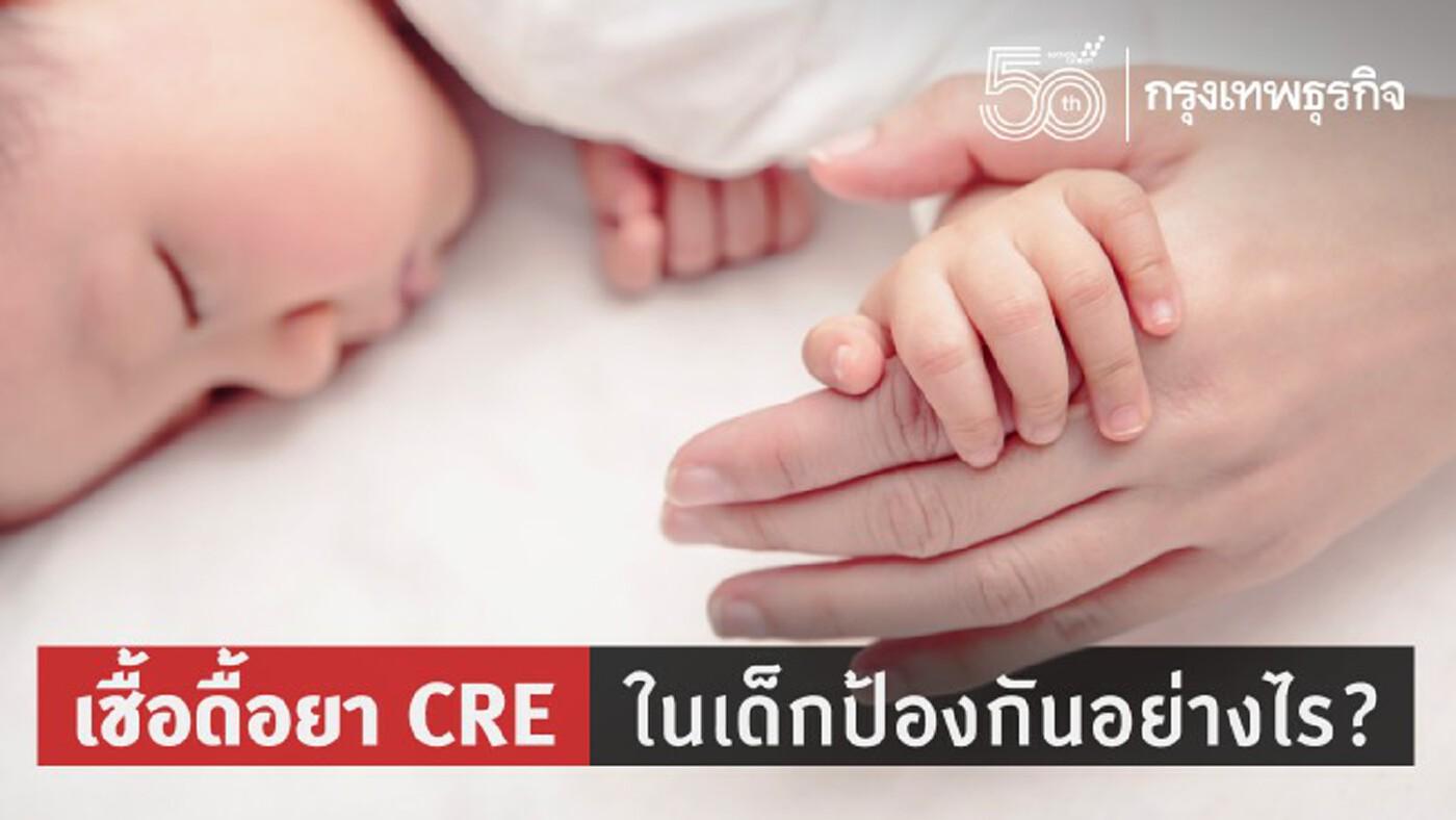 แพทย์ แนะผู้ปกครองป้องกันเชื้อดื้อยา CRE ในเด็ก