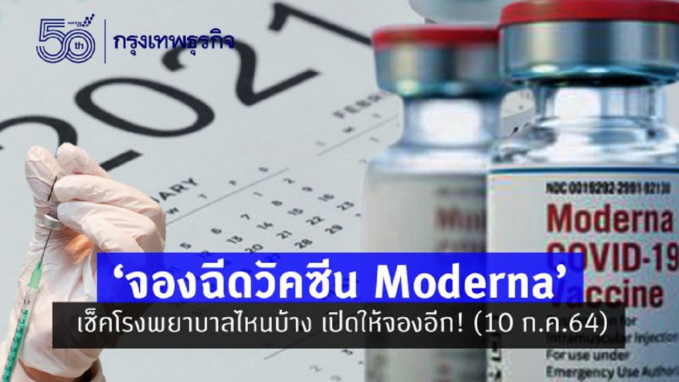 'จองฉีดวัคซีน Moderna' โรงพยาบาล 'เกษมราษฎร์-บำรุงราษฎร์' ยังเปิดให้จอง เช็คเงื่อนไขที่นี่! (10 ก.ค.64)