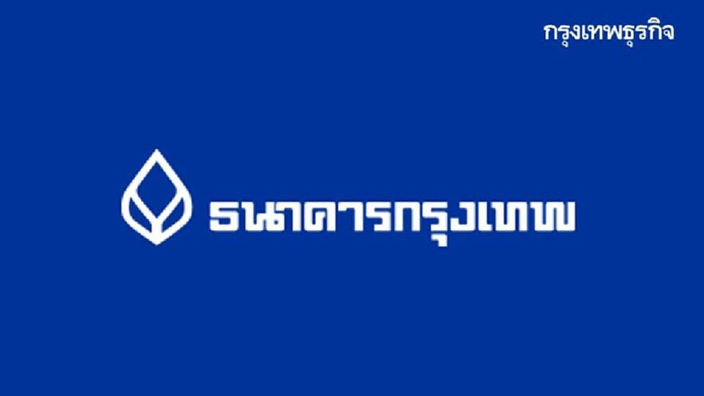 BBLขายหุ้นPK เหลือถือ 130.06 ล้านหุ้น หรือ 24.97%