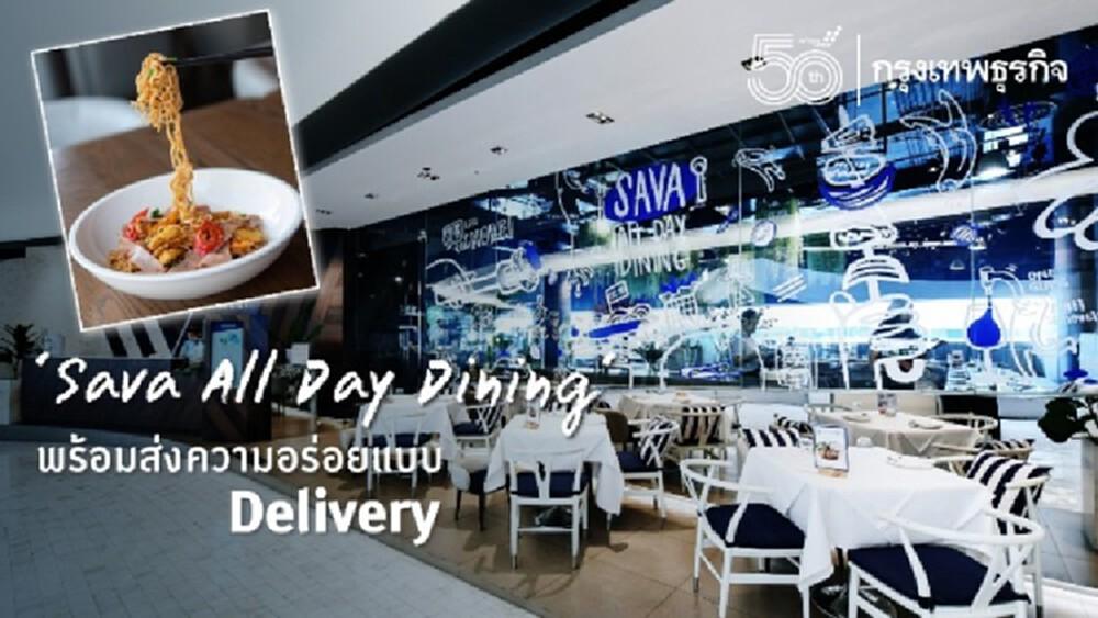 'Sava All Day Dining' พร้อมส่งความอร่อยแบบ 'Delivery'