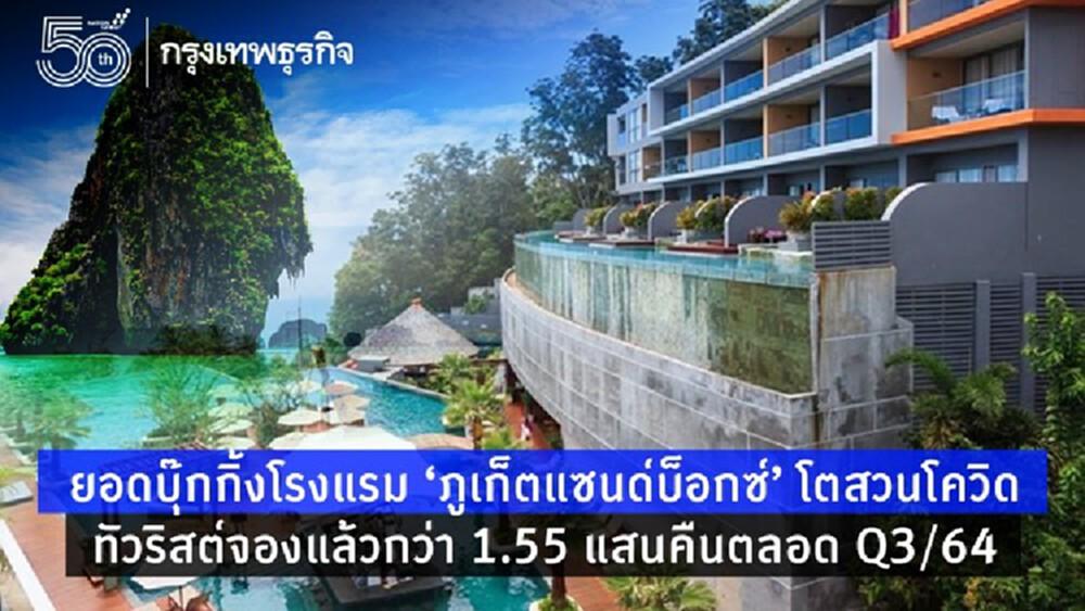 ยอดบุ๊กกิ้งโรงแรม 'ภูเก็ตแซนด์บ็อกซ์' โตสวนโควิด  ทัวริสต์จองกว่า 1.55 แสนคืนตลอด Q3/64