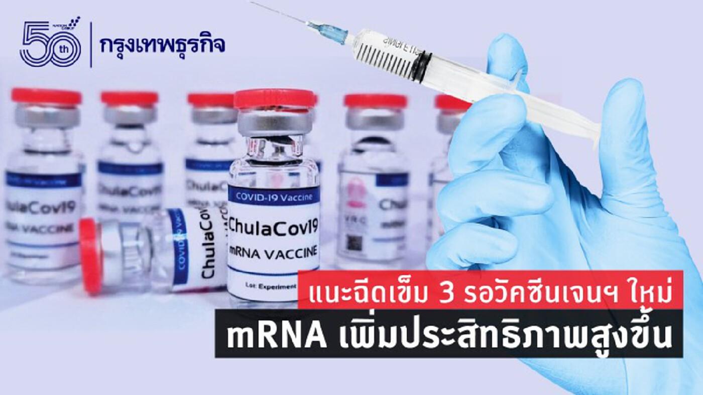 'mRNA' และ 'วัคซีนเข็ม 3' ที่หลายคนรอคอย