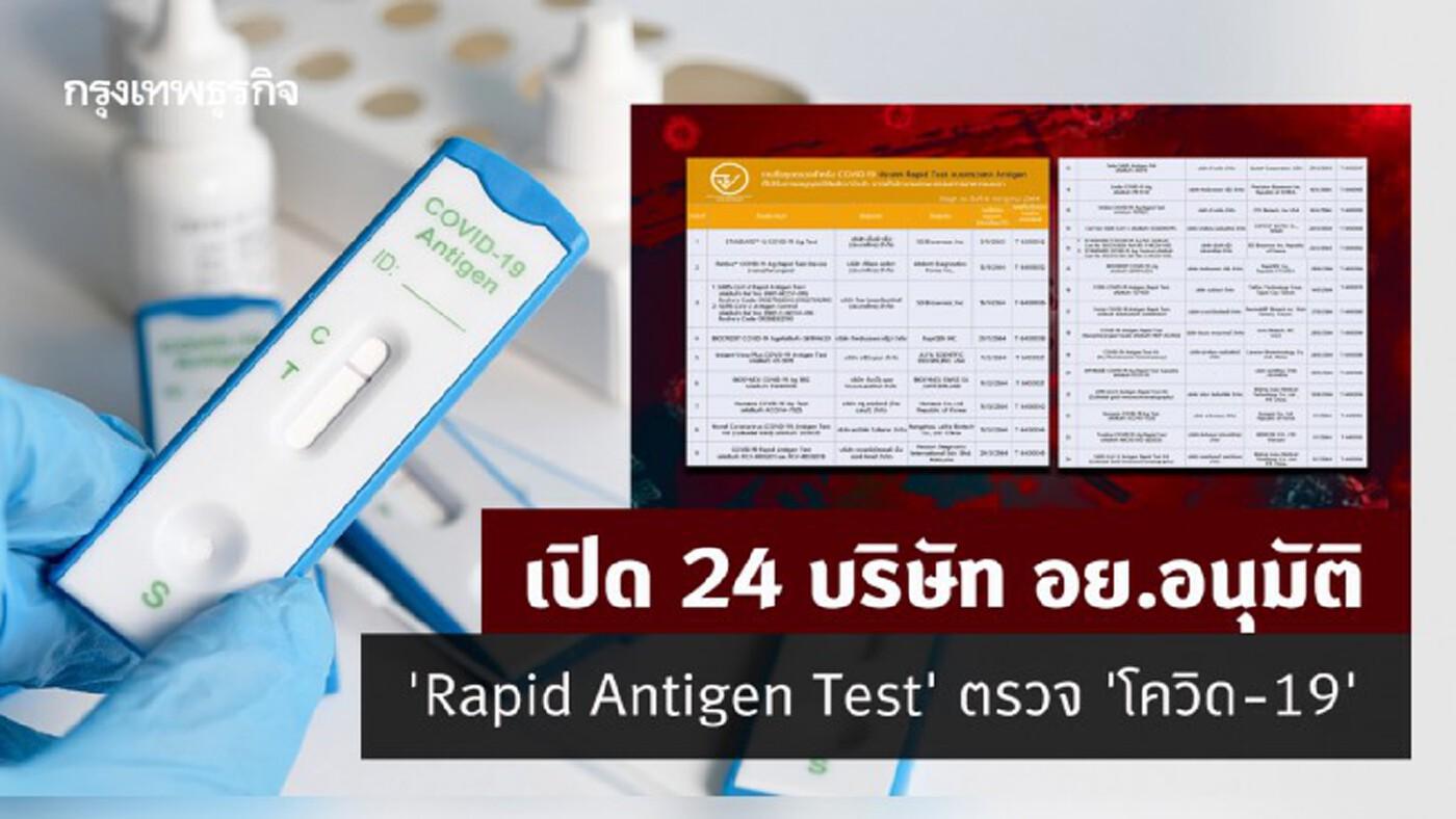 เช็คก่อนใช้! 'Rapid Antigen Test' ชุดตรวจโควิด-19 แบบเร่งด่วน ที่อย. รับรอง