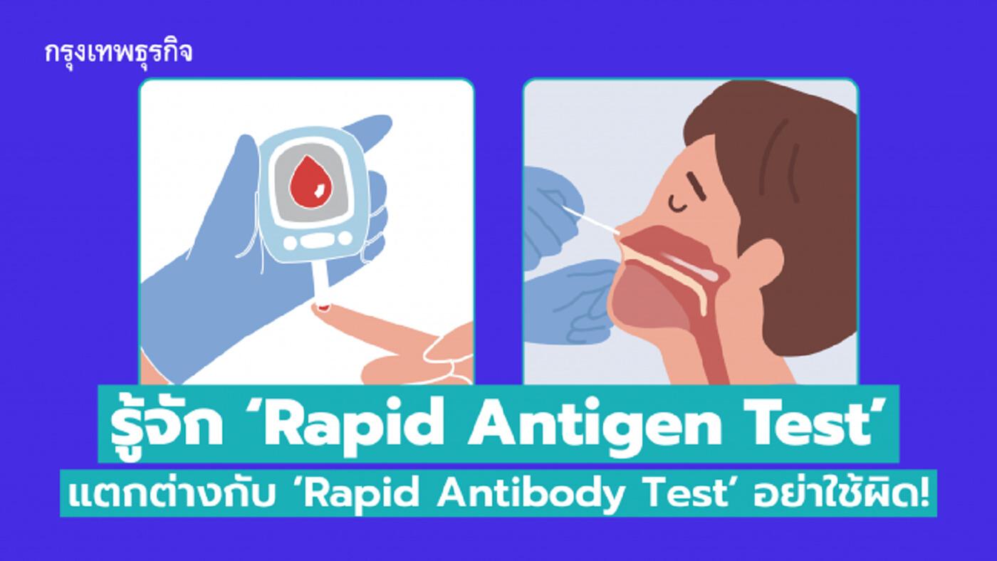 'Rapid Antigen Test' ไม่เท่ากับ 'Rapid Antibody Test' อย่าสับสน!