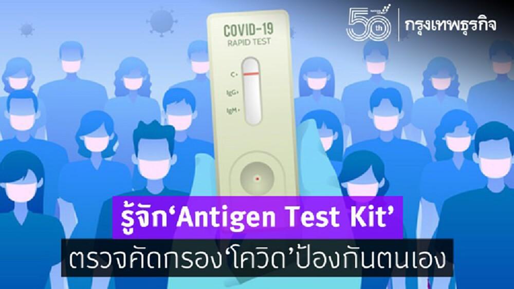 ทำความเข้าใจ 'Rapid Antigen Test'  ตรวจคัดกรอง 'โควิด 19'