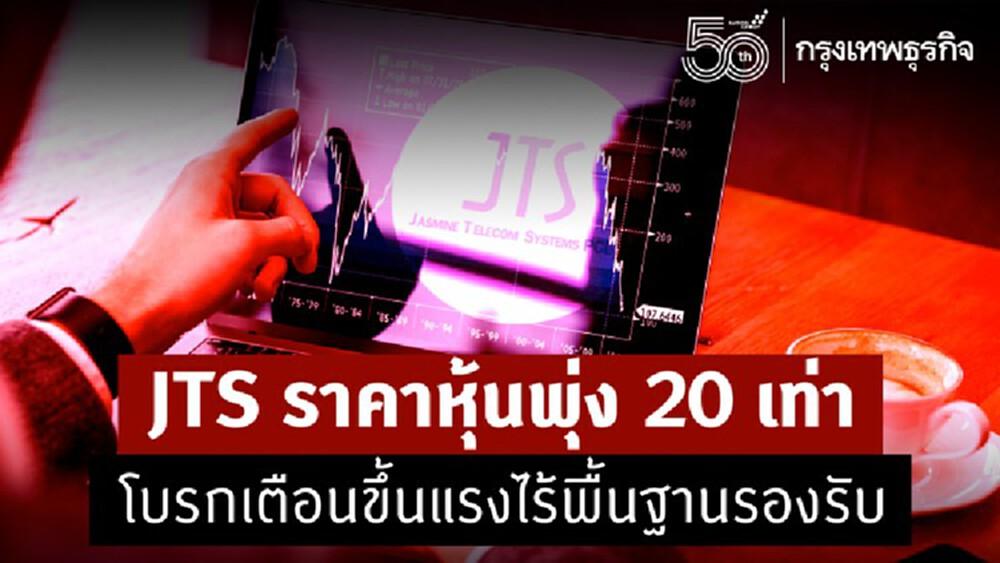 JTS ราคาหุ้นพุ่ง 20 เท่า โบรกเตือนขึ้นแรงไร้พื้นฐานรองรับ