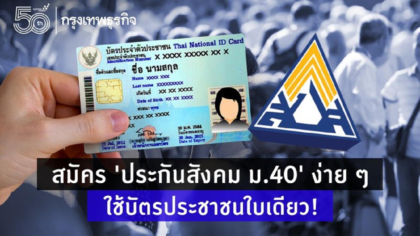 สมัคร 'ประกันสังคม มาตรา 40' เปิดช่องทางลงทะเบียนง่าย ๆ ใช้บัตรประชาชนใบเดียว!