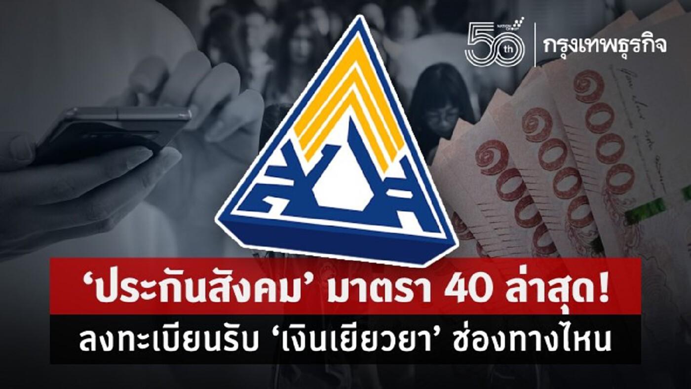 www.sso.go.th 'ประกันสังคม' มาตรา 40 ล่าสุด! ลงทะเบียนรับ 'เงินเยียวยา' ช่องทางไหน