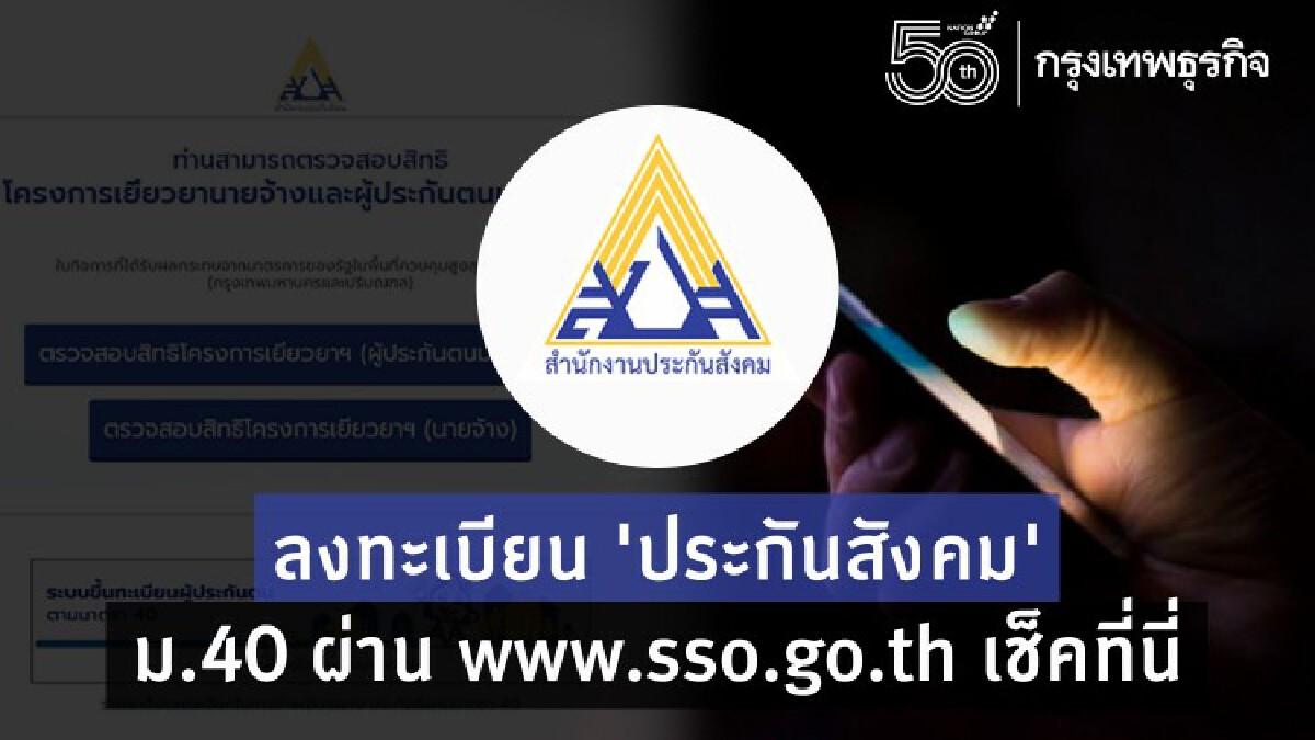 ประกันสังคม' ม.40 วิธีลงทะเบียน www.sso.go.th รับ 5,000 เช็ค!