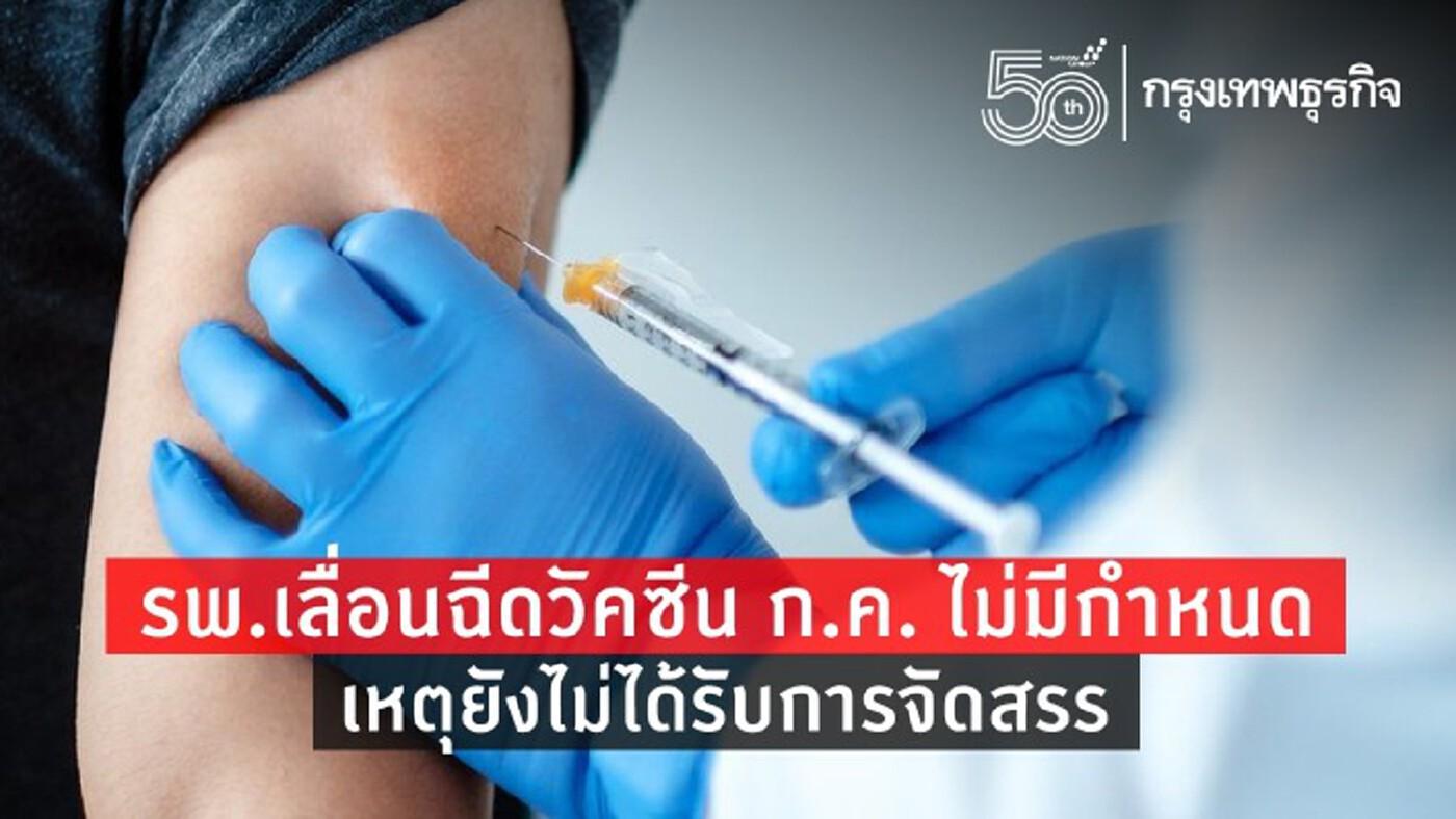 เช็คที่นี่ รพ.ไหน 'เลื่อนฉีดวัคซีน' โควิด-19 เดือน ก.ค. นี้