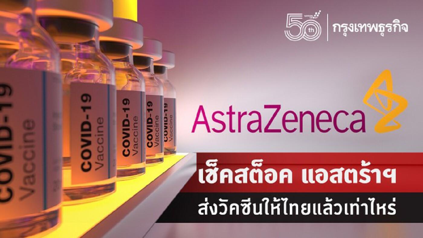 เช็คสต็อค เดือนก.ค. แอสตร้าฯส่งวัคซีนให้ไทยแล้วกี่โดส
