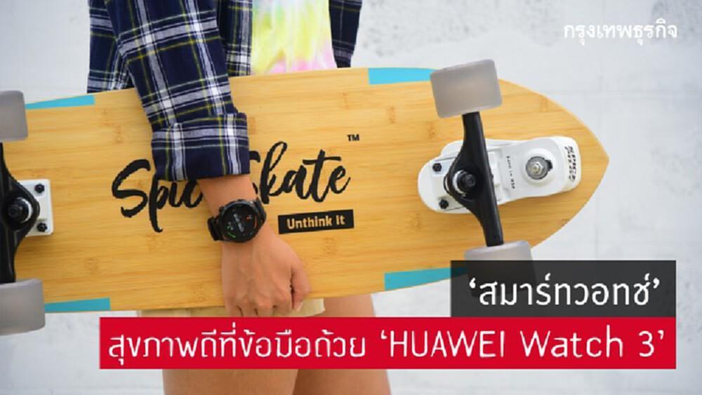 'สมาร์ทวอทช์' สุขภาพดีที่ข้อมือด้วย 'HUAWEI Watch 3'