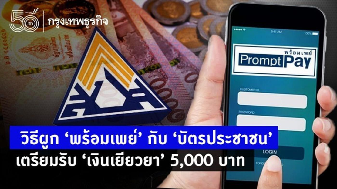 รวมครบ วิธีผูก 'พร้อมเพย์' กับ 'บัตรประชาชน' ของแต่ละธนาคาร เตรียมรับเงินเยียวยา 5,000 บาท