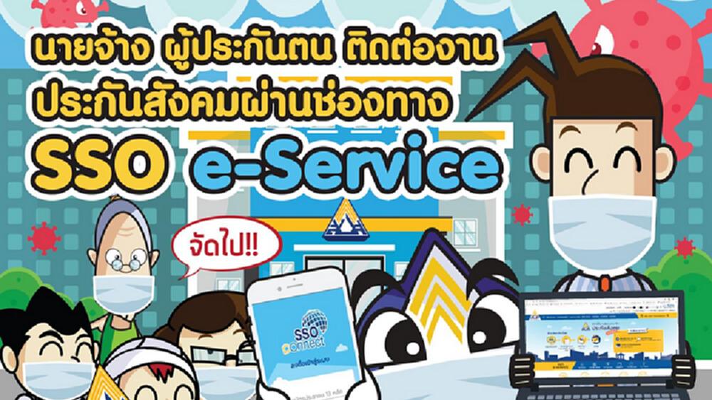 'ประกันสังคม' ขอความร่วมมือนายจ้าง ผู้ประกันตน ติดต่อผ่าน 'SSO e-Service'
