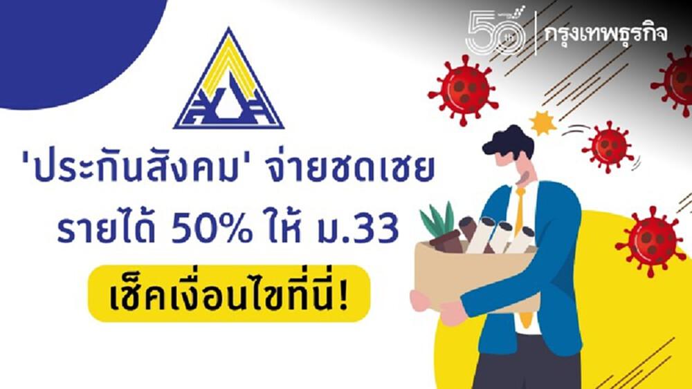 'เยียวยาประกันสังคม' จ่ายชดเชยรายได้ 50% ให้ ม.33 ไม่ได้ทุกคน ต้องรู้เงื่อนไข