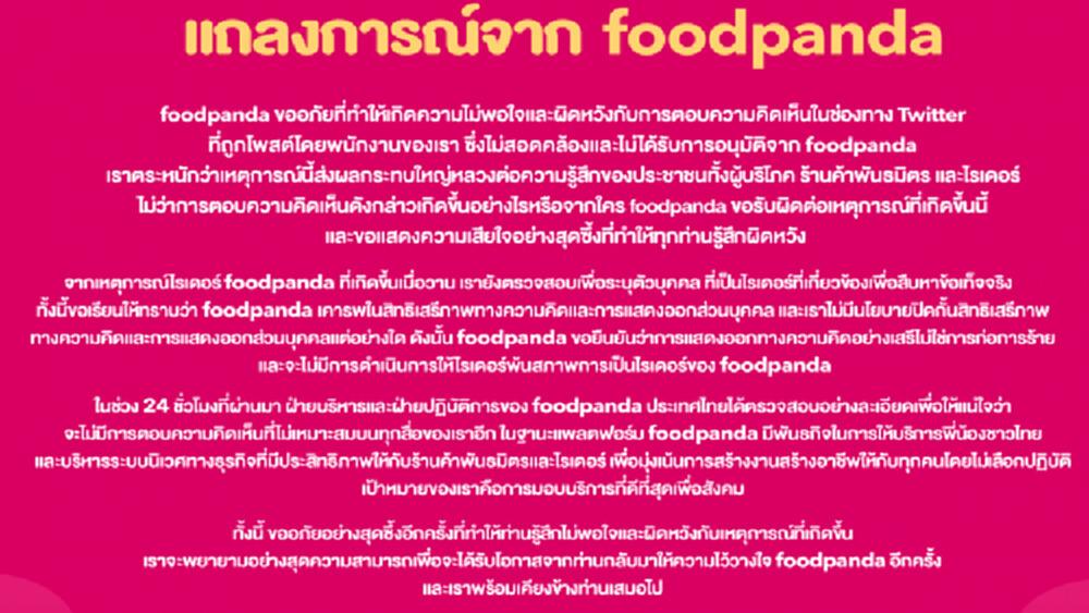 'Foodpanda' แถลงการณ์รับผิด ยันไม่ได้ปลดไรเดอร์