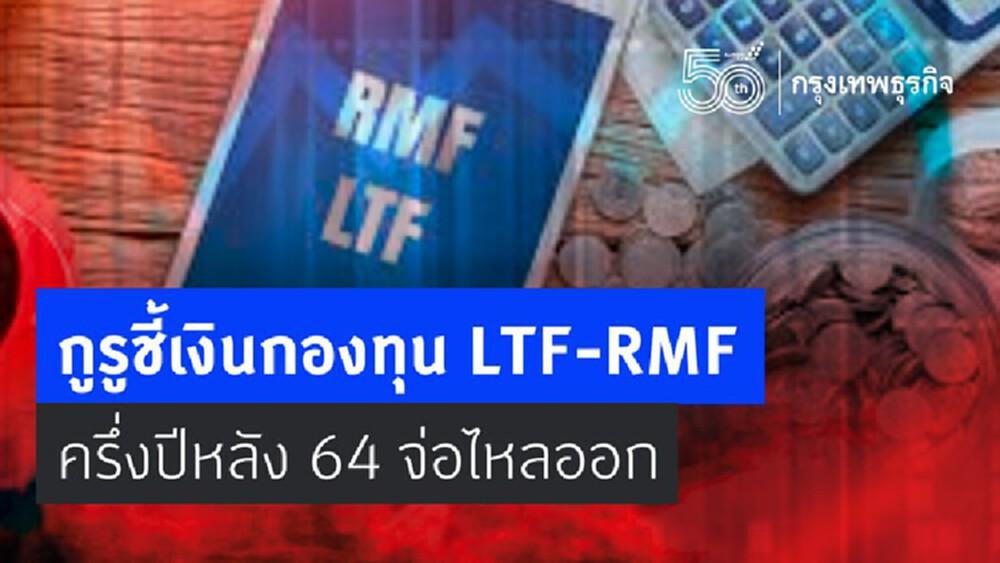 กูรู ชี้ เงินกองทุน LTF-RMF ครึ่งปีหลัง64  จ่อไหลออก
