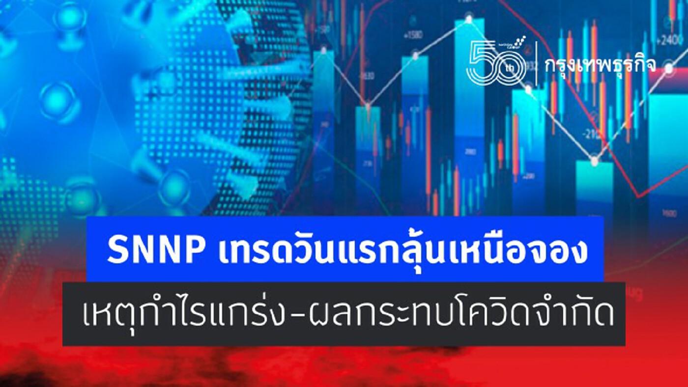 SNNP เทรดวันแรกลุ้นเหนือจอง เหตุกำไรแกร่ง-ผลกระทบโควิดจำกัด