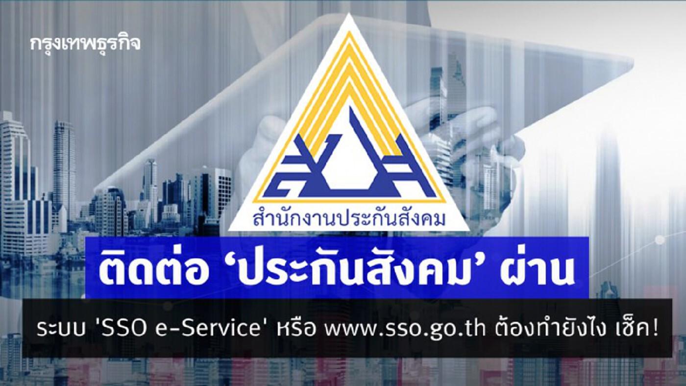 รับสิทธิ 'ประกันสังคม' ผ่านระบบ 'SSO e-Service' หรือwww.sso.go.th ต้องทำอย่างไร
