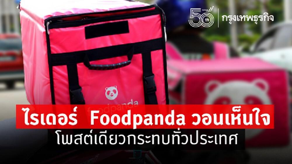 ไรเดอร์ Foodpanda ฟู้ดแพนด้า วอนเห็นใจ โพสต์เดียวกระทบทั่วประเทศ