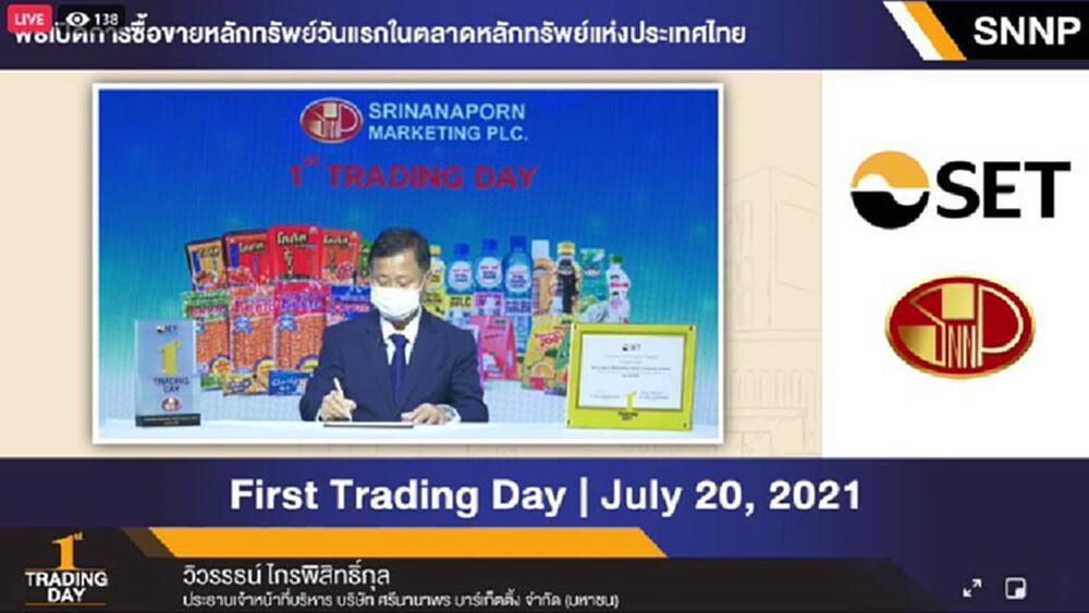 SNNP เปิดเทรดวันแรก 11.90 บาท เหนือจอง 30%