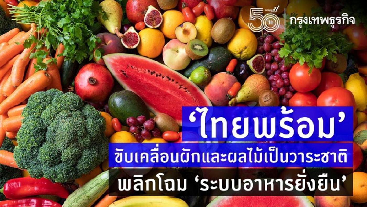 'ไทยพร้อม' ประกาศขับเคลื่อนผักและผลไม้เป็นวาระชาติ พลิกโฉม 'ระบบอาหารยั่งยืน'