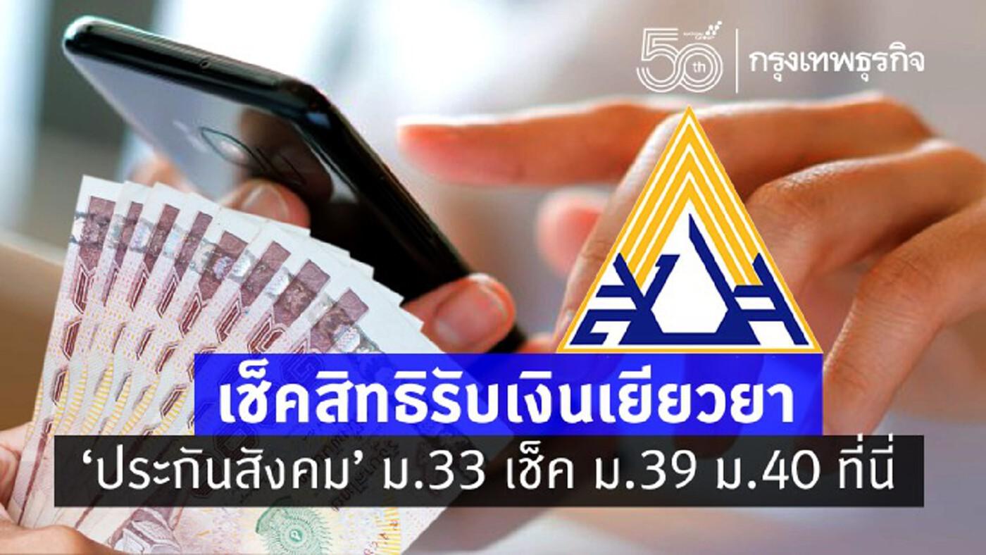 เช็คสิทธิรับเงินเยียวยา 'ประกันสังคม' www.sso.go.th ม.33 ม.39 ม.40 ที่นี่