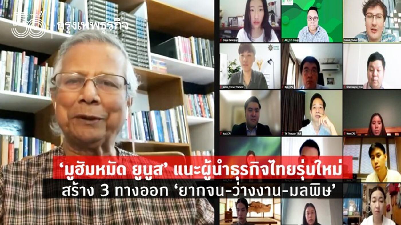 'มูฮัมหมัด ยูนูส' แนะผู้นำธุรกิจไทยรุ่นใหม่ สร้าง 3 ทางออก 'ยากจน-ว่างงาน-มลพิษ'