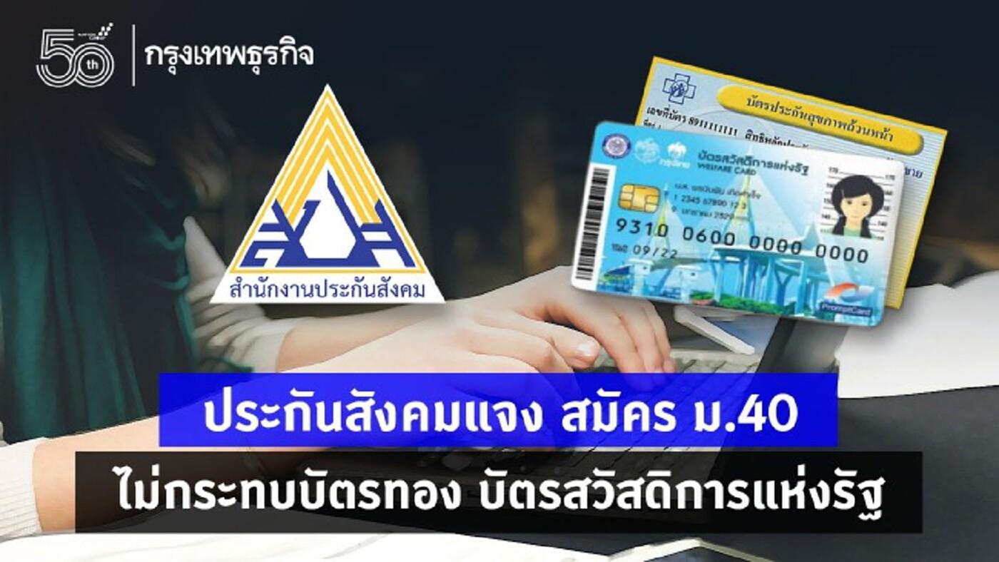 ไขข้อข้องใจ ผู้ประกันตน ม. 40 เสียสิทธิ 'บัตรทอง' บัตรสวัสดิการแห่งรัฐ หรือไม่ ?