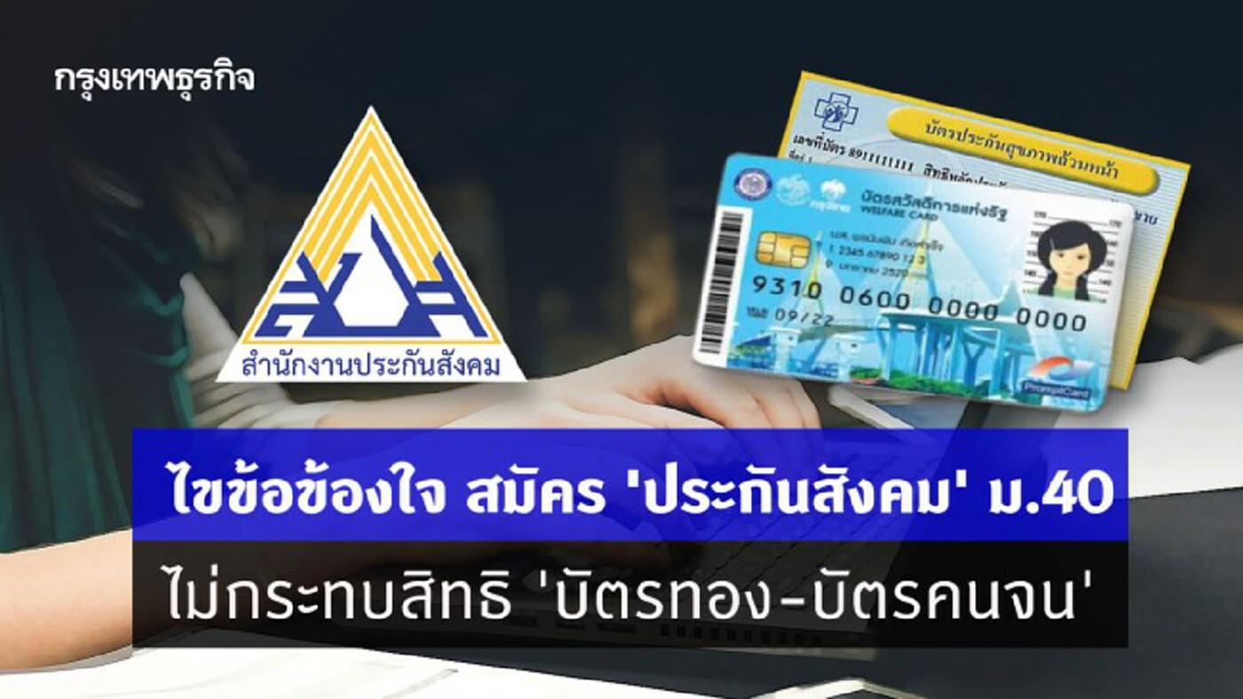 ไขข้อข้องใจ สมัคร 'ประกันสังคม' ม.40 ไม่กระทบสิทธิ 'บัตรทอง-บัตรคนจน'