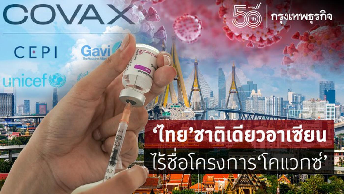 'ไทย' ชาติเดียวอาเซียน ไร้ชื่อโครงการ 'COVAX'