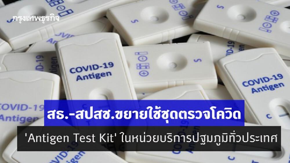 สธ.-สปสช.ขยายใช้ชุดตรวจโควิด 'Antigen Test Kit' ในหน่วยบริการปฐมภูมิทั่วประเทศ