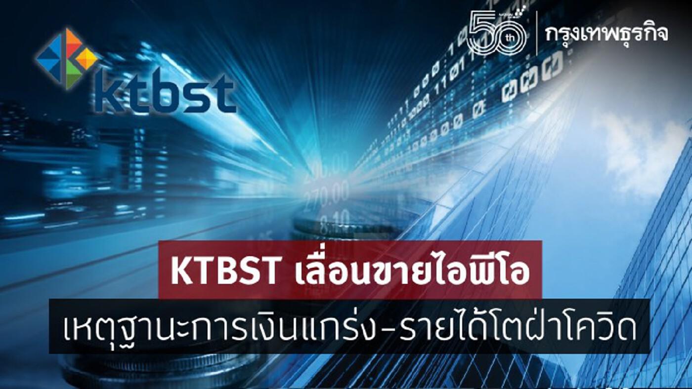 KTBST เลื่อนขายไอพีโอ เหตุฐานะการเงินแกร่ง-รายได้โต