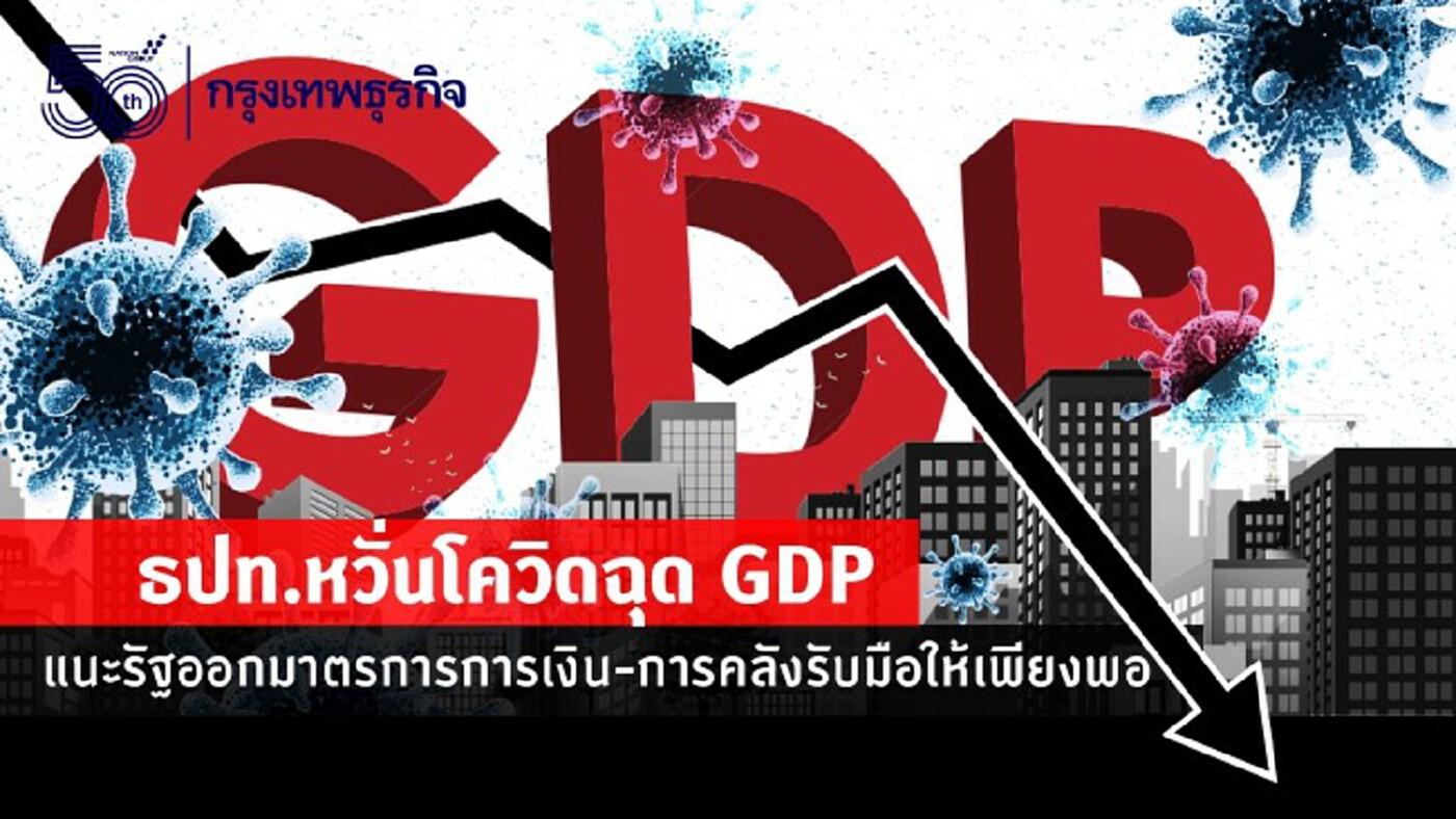 ธปท.หวั่นโควิดฉุด GDP แนะรัฐออกมาตรการการเงิน-การคลังรับมือให้เพียงพอ