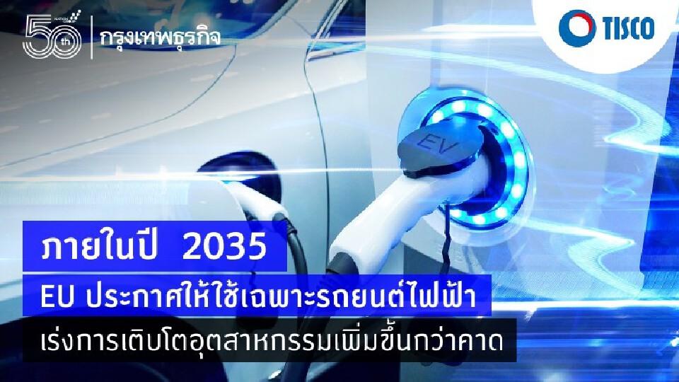 ภายในปี  2035 EU ประกาศให้ใช้เฉพาะรถยนต์ไฟฟ้า เร่งการเติบโตอุตสาหกรรมเพิ่มขึ้นกว่าคาด